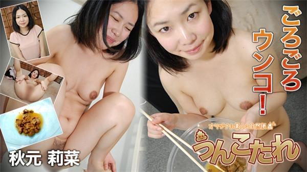 Unkotare ki171223 素人自然便 秋元 莉菜 29歳 Rina Akimoto - Free JAV Streaming - A Japan Porn - Adult Video | Free JAV Streaming -