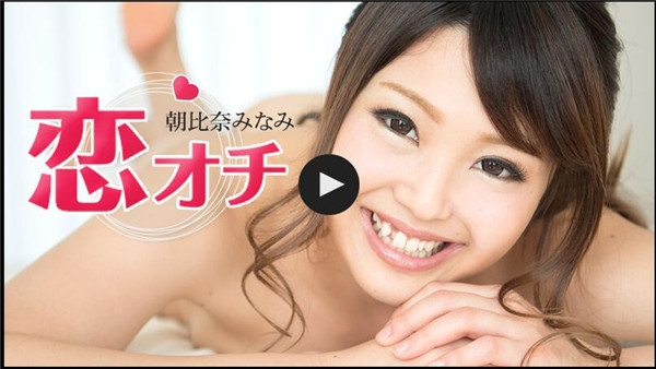 Caribbeancom 072217-466 Fall In Love: She is Lonely Without Boyfriend – Minami Asahina