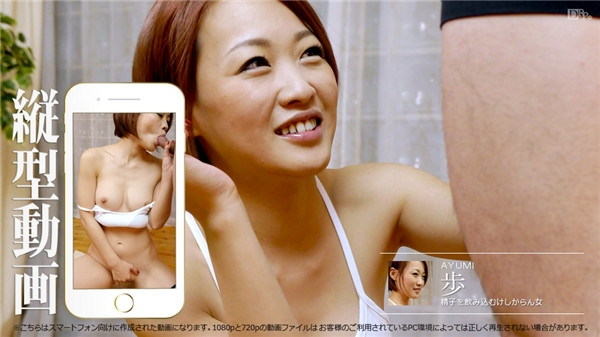 Caribbeancom 092017-006 Vertical Style Video 02: Drink Up Cum – Ayumi