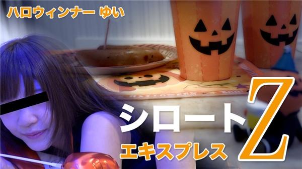 Tokyo Hot SE152 東京熱 ハロウィンナー(モザイク有り)