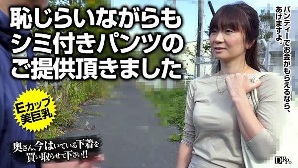 pacopacomama 082417_136 奥さん、今はいてる下着を買い取らせて下さい~白いパンティにマンカス付けて 成宮麗子 – Reiko Narimiya