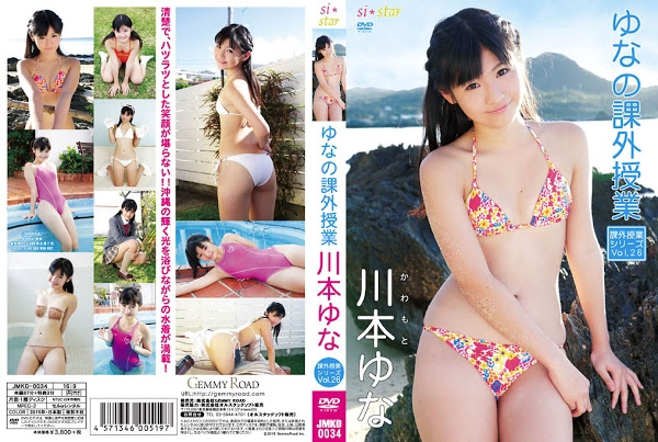 JMKD-0034 ゆなの課外授業 ~Vol.26~ 川本ゆな Yuna Kawamoto