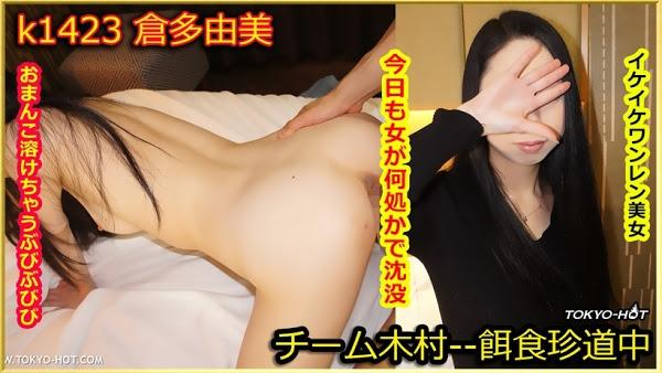 Tokyo Hot k1423 餌食牝 — 倉多由美