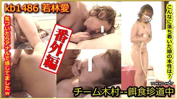 Tokyo Hot kb1486 東京熱 チーム木村番外編 — 若林愛