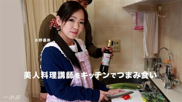 1pondo 110717_602 美人料理講師をキッチンでつまみ食い 水野優奈