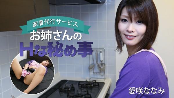 HEYZO 1559 Housekeeper's Secret Sexual Desire – Nanami Aisaki