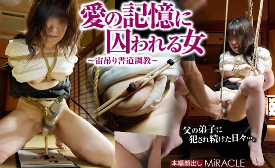SM-Miracle e0867 郁香「愛の記憶に囚われる女 ~宙吊り書道調教~」