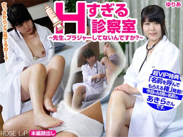 Roselip 0921 Hすぎる診察室 ~先生、ブラジャーしてないんですか?~ゆりあ