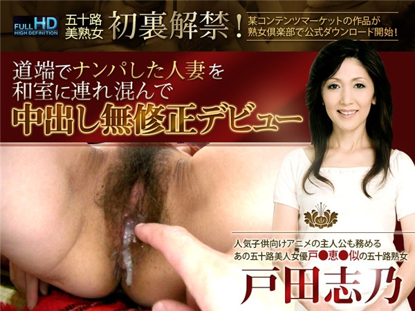 Jukujo-club 6634 熟女倶楽部 6634 戸田志乃 無修正 「中出し初裏デビュー」