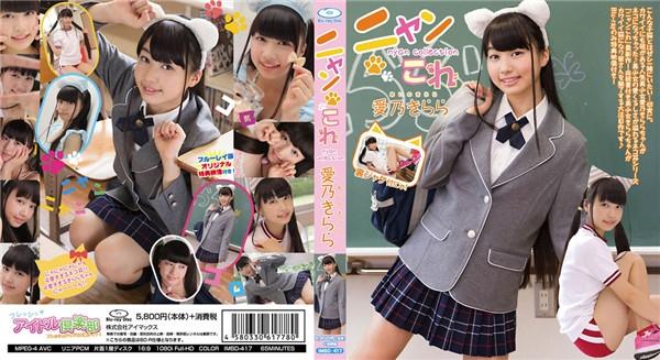 IMBD-417 Kirara Aino 愛乃きらら – ニャンこれ 愛乃きらら Blu-ray