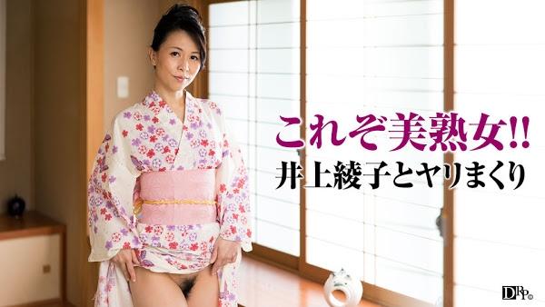 pacopacomama 081917_134 浴衣の似合う上品な俺の女房ととことんヤリまくり!井上綾子 – Ayako Inoue