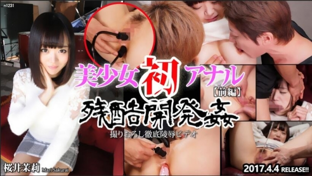 Tokyo-hot n1231 美少女初アナル残酷開発姦【前編】 桜井茉莉
