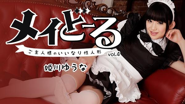 HEYZO 1395 メイどーる Vo.4~ご主人様のいいなり性人形~ – 姫川ゆうな