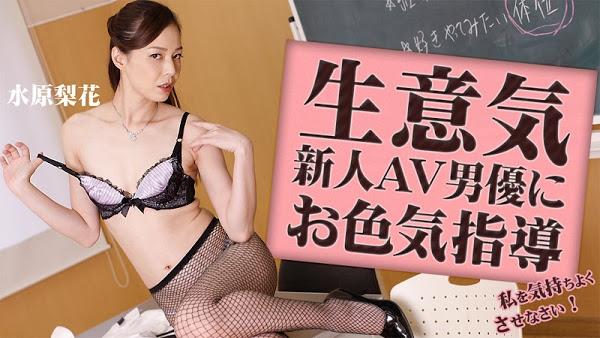 HEYZO 1578 生意気新人AV男優にお色気指導~私を気持ちよくさせなさい!~ – 水原梨花