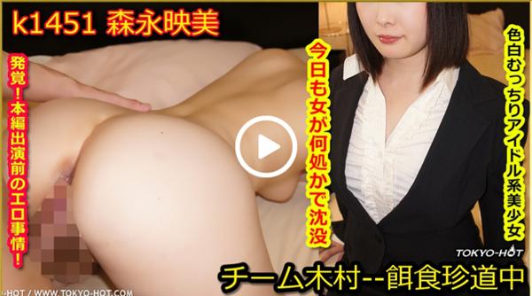 Tokyo Hot k1451 東京熱 餌食牝 — 森永映美