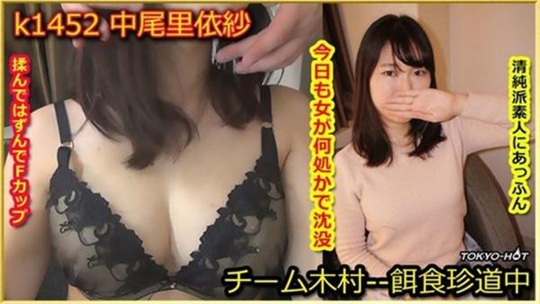 Tokyo Hot k1452 東京熱 餌食牝 中尾里依紗 Riya Nakao