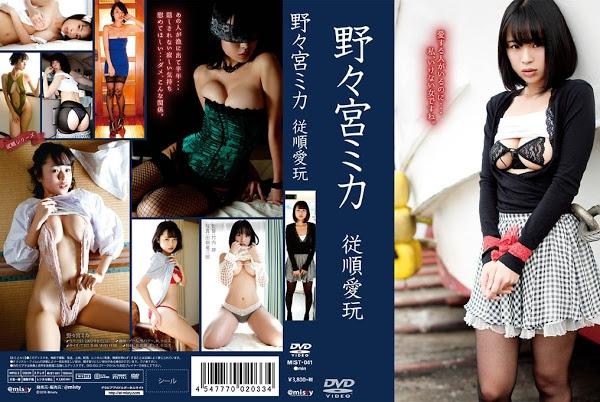 MIST-041 野々宮ミカ 従順愛玩
