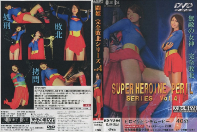 KD-YU-04 - Superheroine Peril Series Volume 04