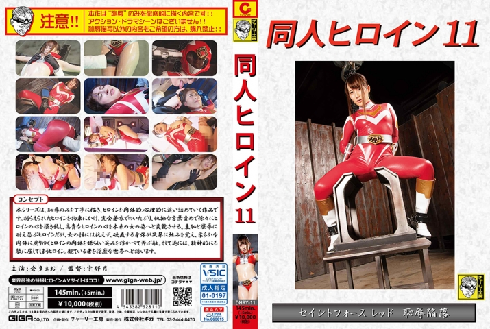 DHRY-11 同人ヒロイン11 セイントフォースレッド 恥辱陥落
